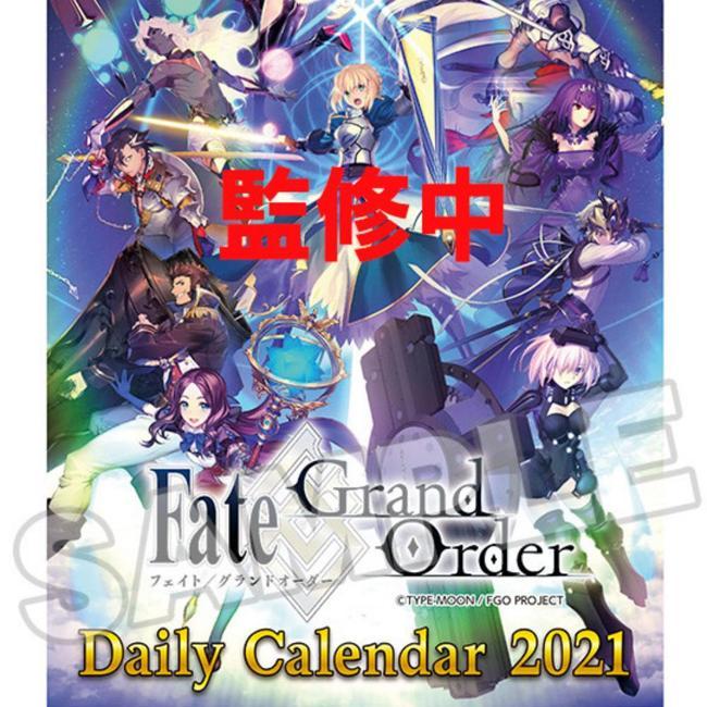 Fate/Grand Order 2021 Daily Calendar